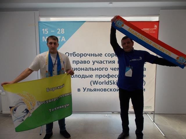 Студент БГТ - представитель Самарской области на отборочных соревнованиях worldskills russia