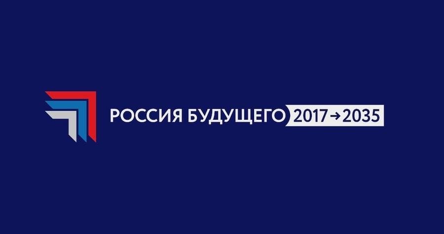 Россия 2035
